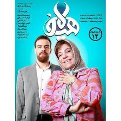 سریال ایرانی هیولا قسمت 14