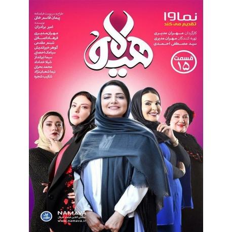 سریال ایرانی هیولا قسمت 15