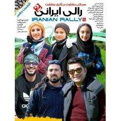 مسابقه سریالی رالی ایرانی قسمت 10