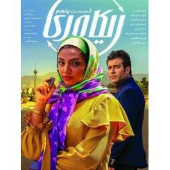 سریال ایرانی ریکاوری قسمت 5