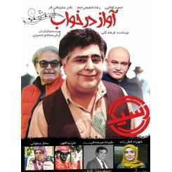 فیلم ایرانی آواز در خواب