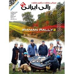 مسابقه سریالی رالی ایرانی قسمت 11