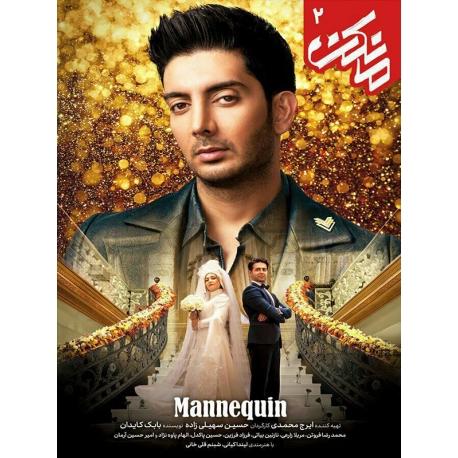 سریال ایرانی مانکن قسمت 2