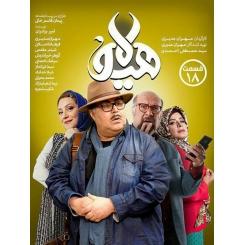سریال ایرانی هیولا قسمت 18