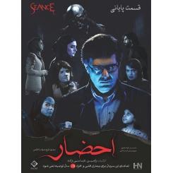 سریال ایرانی احضار قسمت 10