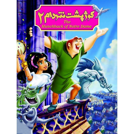 انیمیشن گوژ پشت نتردام 2