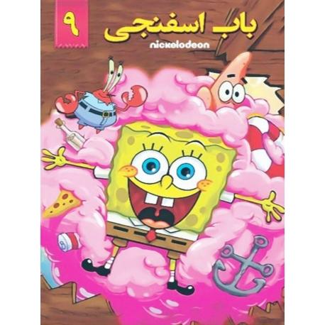 انیمیشن باب اسفنجی 9