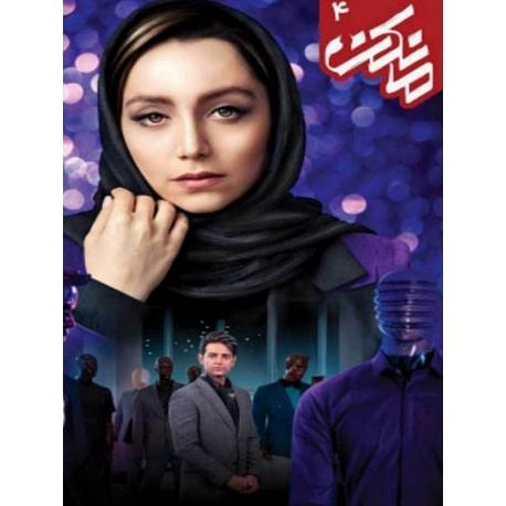 سریال ایرانی مانکن قسمت 4