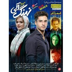 سریال ایرانی نهنگ آبی قسمت 30