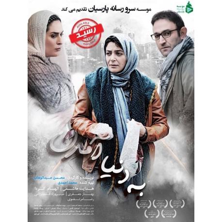 فیلم ایرانی به دنیا آمدن