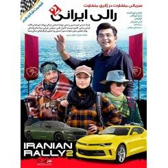 مسابقه سریالی رالی ایرانی قسمت 16