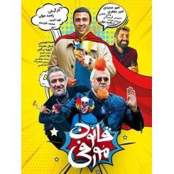 فیلم ایرانی قانون مورفی