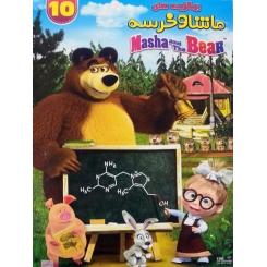 انیمیشن ماشا و خرسه 10