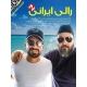مسابقه سریالی رالی ایرانی قسمت 17