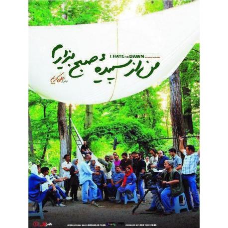 فیلم ایرانی من از سپیده صبح بیزارم