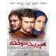 فیلم ایرانی کبریت سوخته