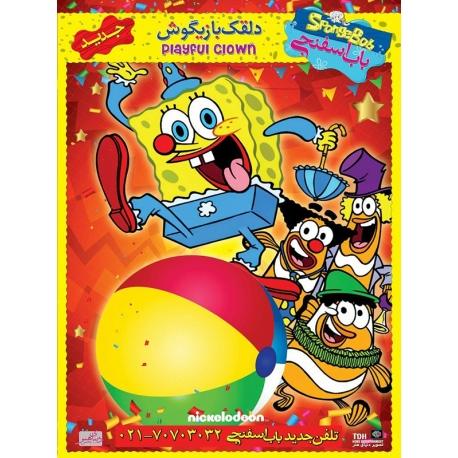 انیمیشن باب اسفنجی و دلقک بازیگوش