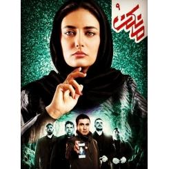 سریال ایرانی مانکن قسمت 9
