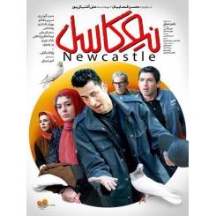 فیلم ایرانی نیوکاسل