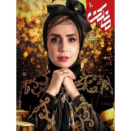 سریال ایرانی مانکن قسمت 10