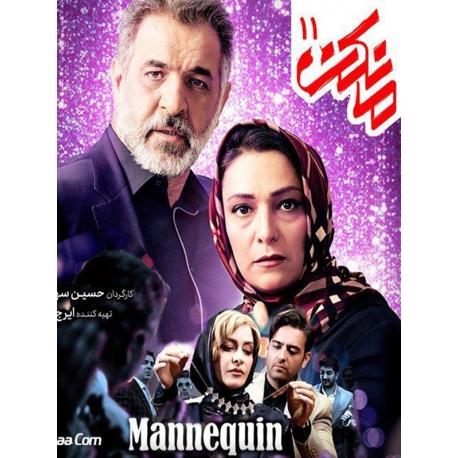سریال ایرانی مانکن قسمت 11
