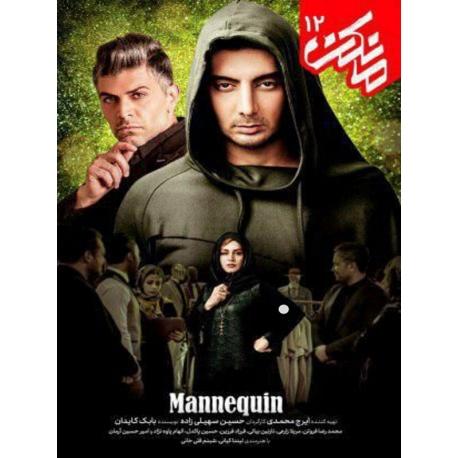 سریال ایرانی مانکن قسمت 12