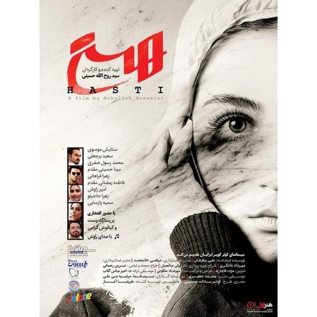 فیلم ایرانی هستی