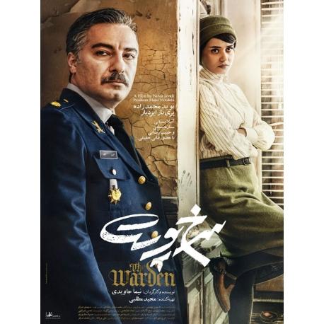 فیلم ایرانی سرخ پوست