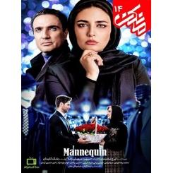 سریال ایرانی مانکن قسمت 14