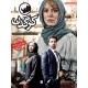 سریال ایرانی کرگدن قسمت 4