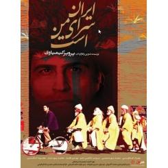 فیلم ایرانی ایران سرای من است