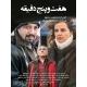 فیلم ایرانی هفت و پنج دقیقه
