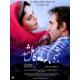 فیلم ایرانی شبی که ماه کامل شد