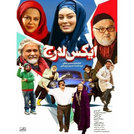 فیلم ایرانی ایکس لارج