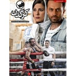 سریال ایرانی کرگدن قسمت 6