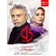 سریال ایرانی دل قسمت 3