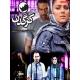 سریال ایرانی کرگدن قسمت 7
