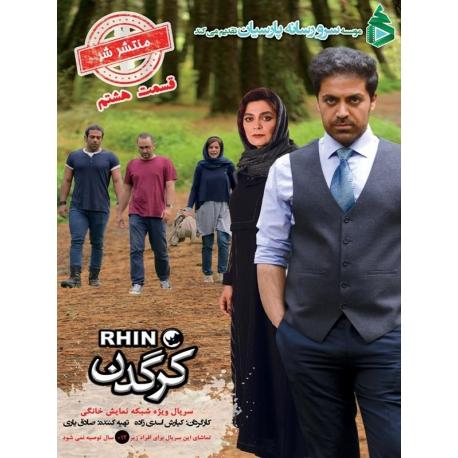 سریال ایرانی کرگدن قسمت 8