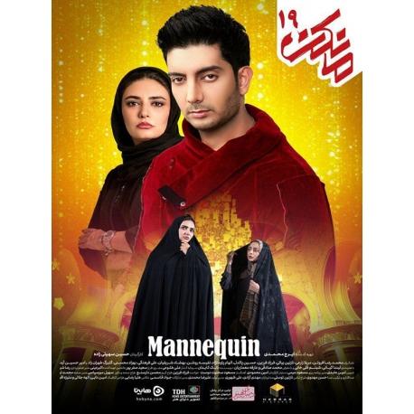 سریال ایرانی مانکن قسمت 19