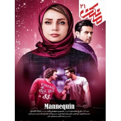 سریال ایرانی مانکن قسمت 21