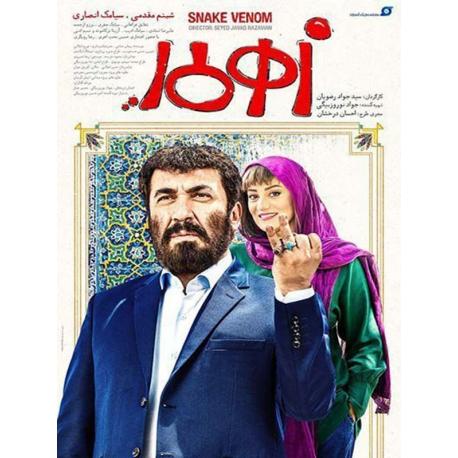 فیلم ایرانی زهر مار