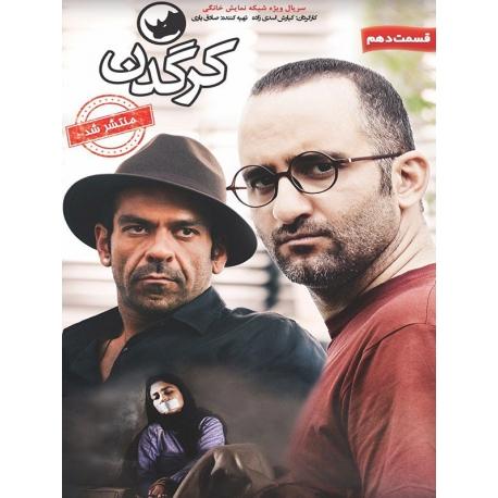 سریال ایرانی کرگدن قسمت 10