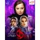 سریال ایرانی دل قسمت 7
