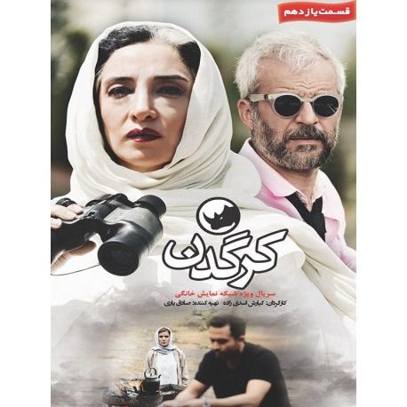 سریال ایرانی کرگدن قسمت 11