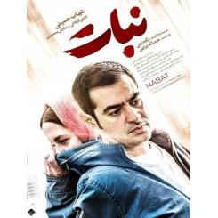 فیلم ایرانی نبات