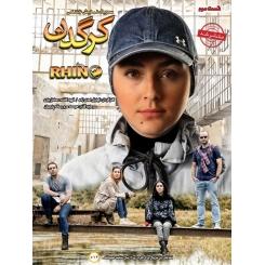 سریال ایرانی کرگدن قسمت 3