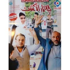 فیلم ایرانی چهار انگشت