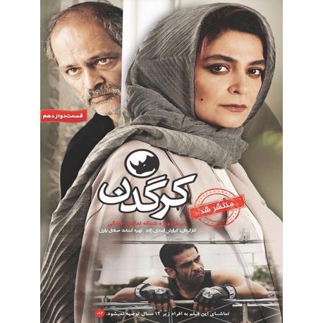 سریال ایرانی کرگدن قسمت 12