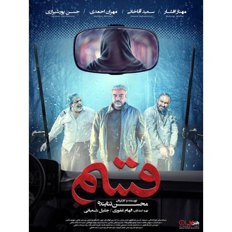فیلم ایرانی قسم