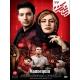 سریال ایرانی مانکن قسمت 23